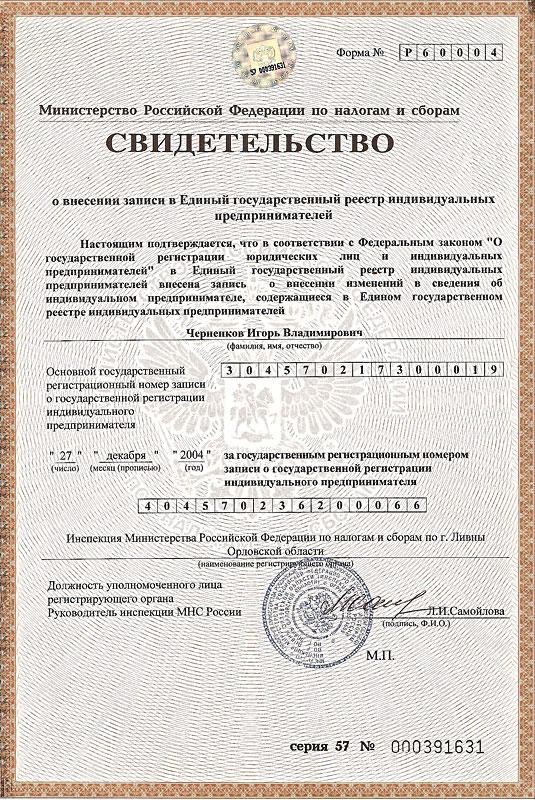 Государственная регистрация индивидуального предпринимателя осуществляется свой верный